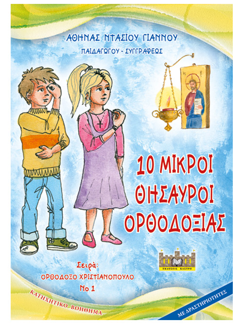 biblio-10-mikroi-thisauroi-cover