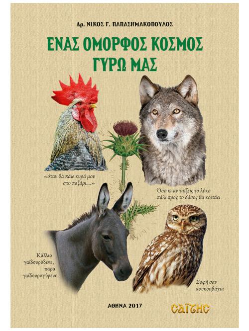 biblio-enas-omorfos-kosmos-gyrw-mas-cover
