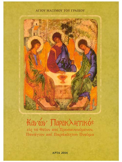 biblio-kanwn-paraklitikos-eis-to-agion-pnevma-cover
