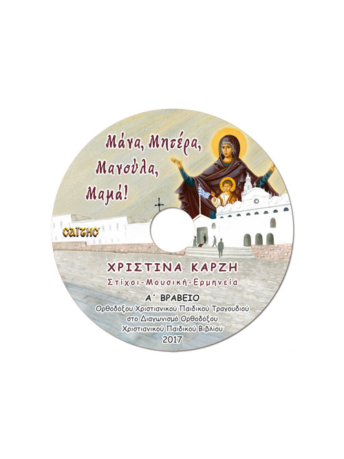 biblio-mia-mera-sti-megaloxari-cd