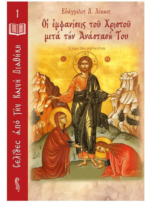 biblio-seira-selides-apo-kaini-diathiki-1