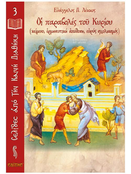 biblio-seira-selides-apo-kaini-diathiki-3