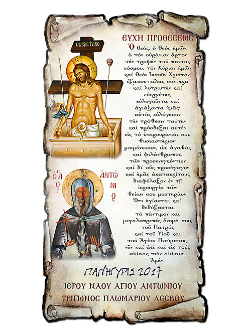 diak-eid-papyros03