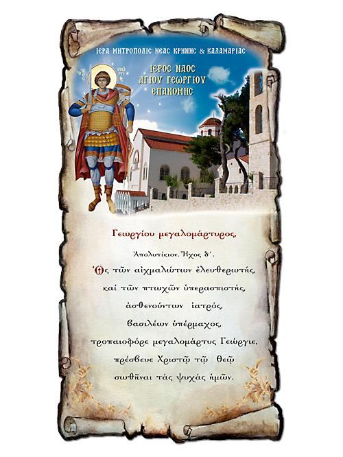 diak-eid-papyros04