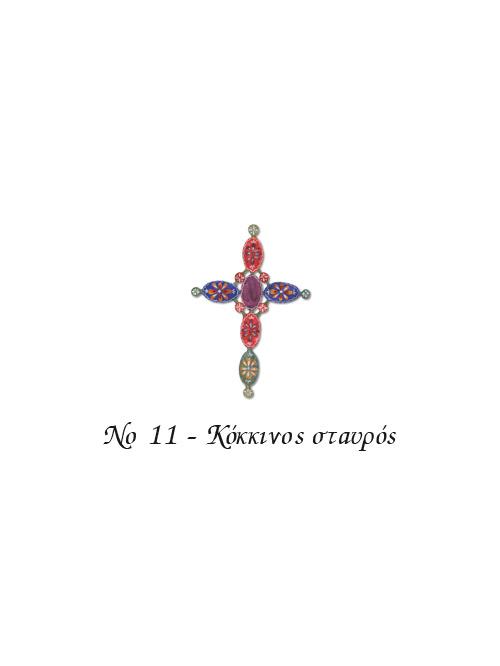 diakosm_no11-kokkinos-stavros