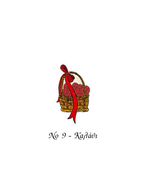 diakosm_no9-kalathi