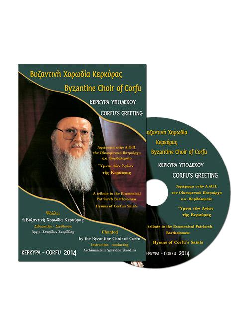ekt-eid-cd-01-both