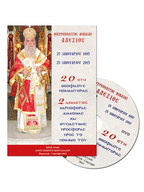 ekt-eid-cd-03-both