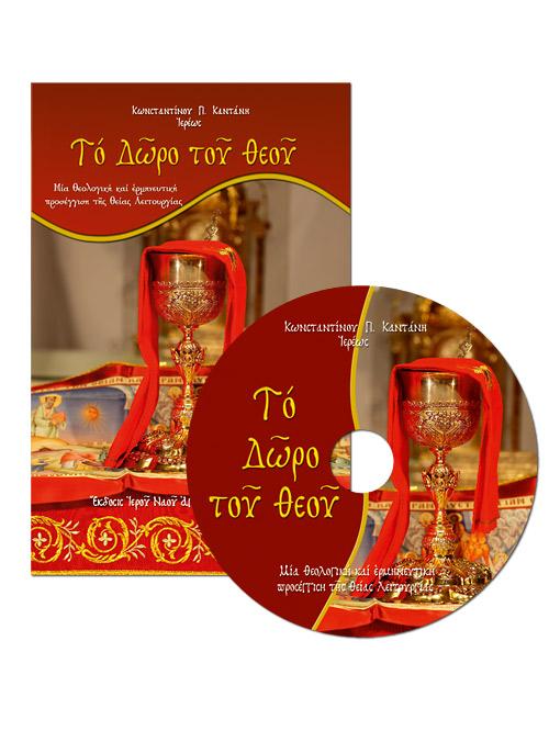 ekt-eid-cd-04-both