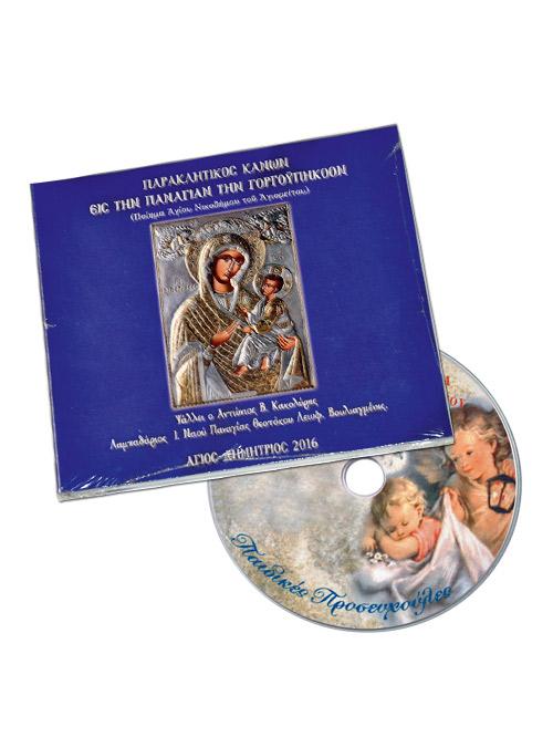 ekt-eid-cd-05-cover