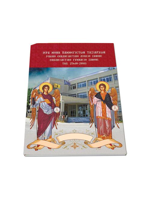 ekt-eid-folder-06