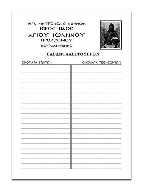 ekt-entypa-mnimoneusis-d3-saranta