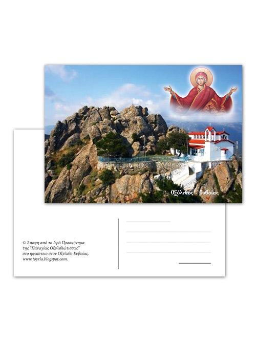 ekt-kart-postal-6