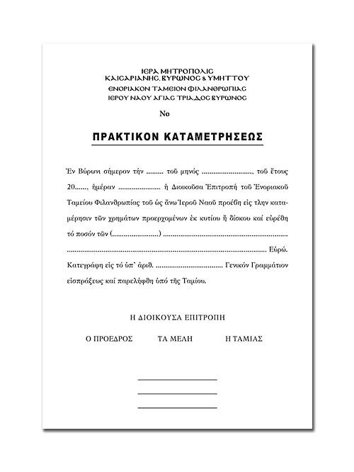 ekt-vivlia-nawn-entypo-praktiko-katametrisews