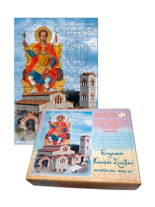 paix-puzzle-eidiko-mazi