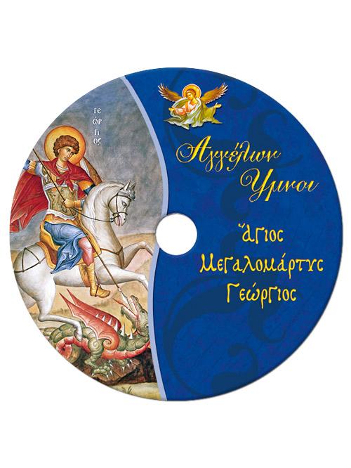 psif-vivl-ag-georgios-cd