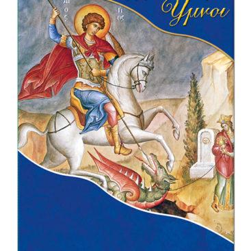 psif-vivl-ag-georgiosi-cover