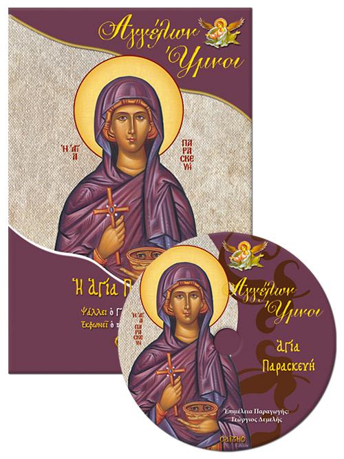 psif-vivl-ag-parskevi-cover-cd