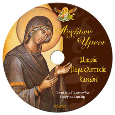 psif-vivl-mikros-paraklitikos-cd