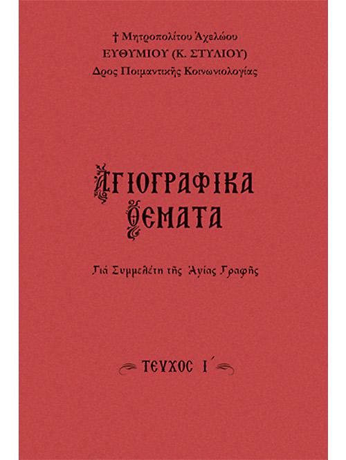 SEIRA-AGIOGRAFIKA-THEMATA-10