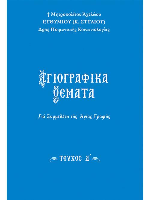 SEIRA-AGIOGRAFIKA-THEMATA-4