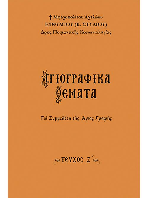 SEIRA-AGIOGRAFIKA-THEMATA-7