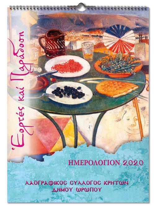 040_Thematiko_2020