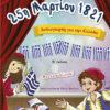 25i-Martiou_Cover2