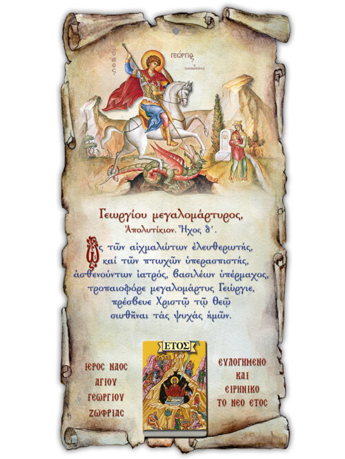 366_HmerologioPapyros