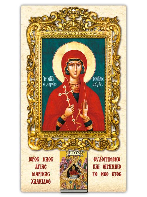 450ekrou_HmerologioXartoni