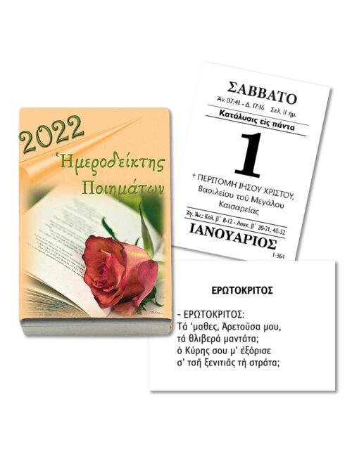 H1_poiimatwn_2022