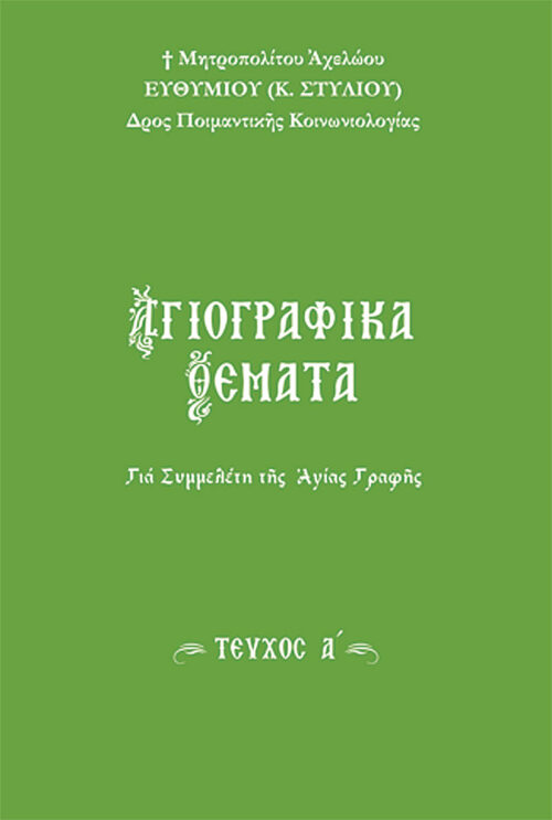 SEIRA-AGIOGRAFIKA-THEMATA-1a