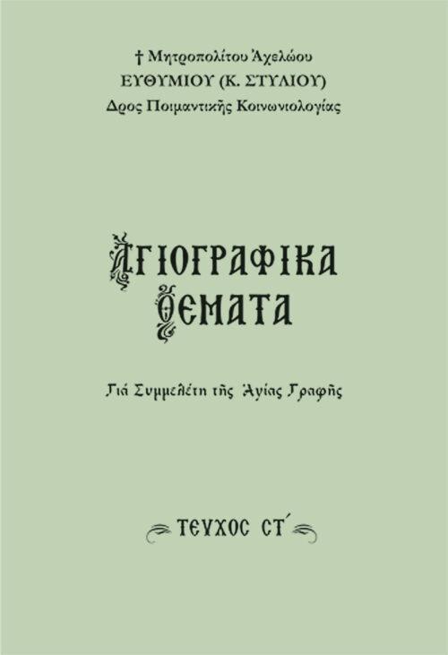SEIRA-AGIOGRAFIKA-THEMATA-6a