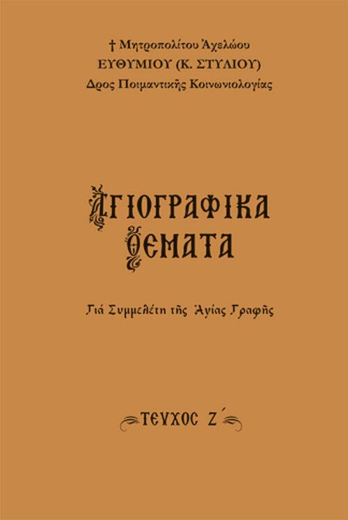 SEIRA-AGIOGRAFIKA-THEMATA-7a