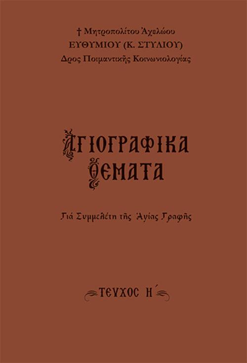 SEIRA-AGIOGRAFIKA-THEMATA-8a