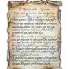 diak-eid-papyros05
