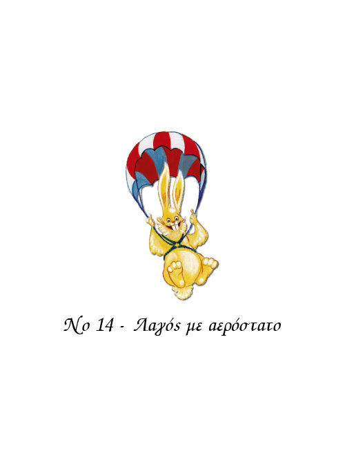 diakosm-no14-lagos-aerostato