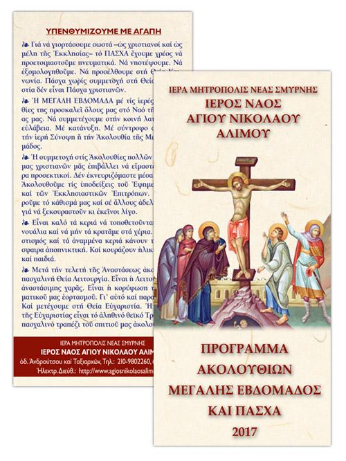 progamma_no13-neotriptyxo