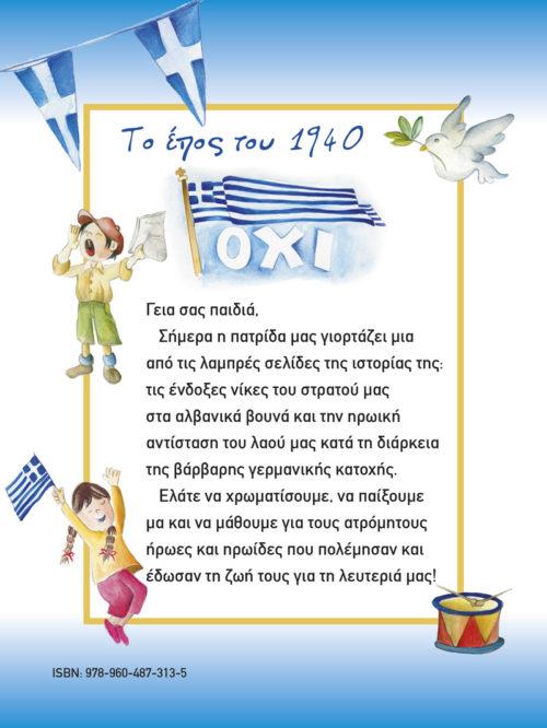 TO-EPOS-TOU-1940_back