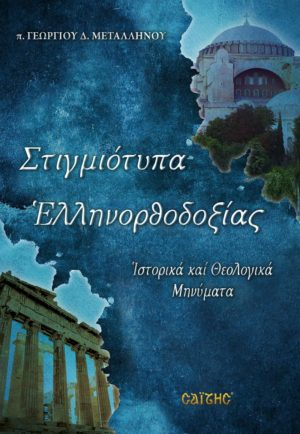 STIGMIOTYPA-ELLHNORTHODOKSIAS_cover