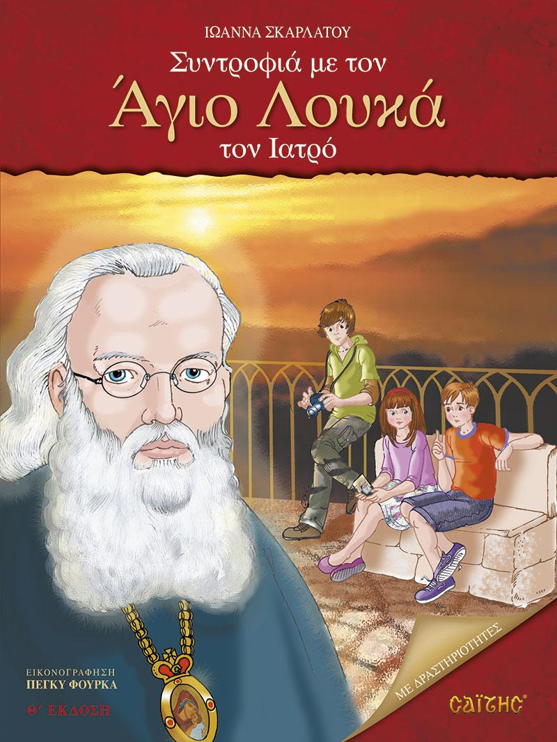 AgiosLoukasIatros_CoverNeo