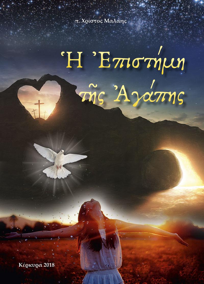 H-EPISTHMH-THS-AGAPHS-cover