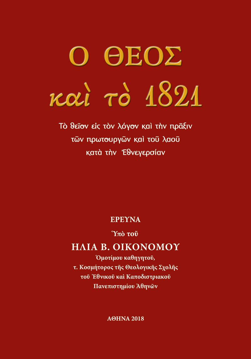 O-THEOS-KAI-TO-1821-empros