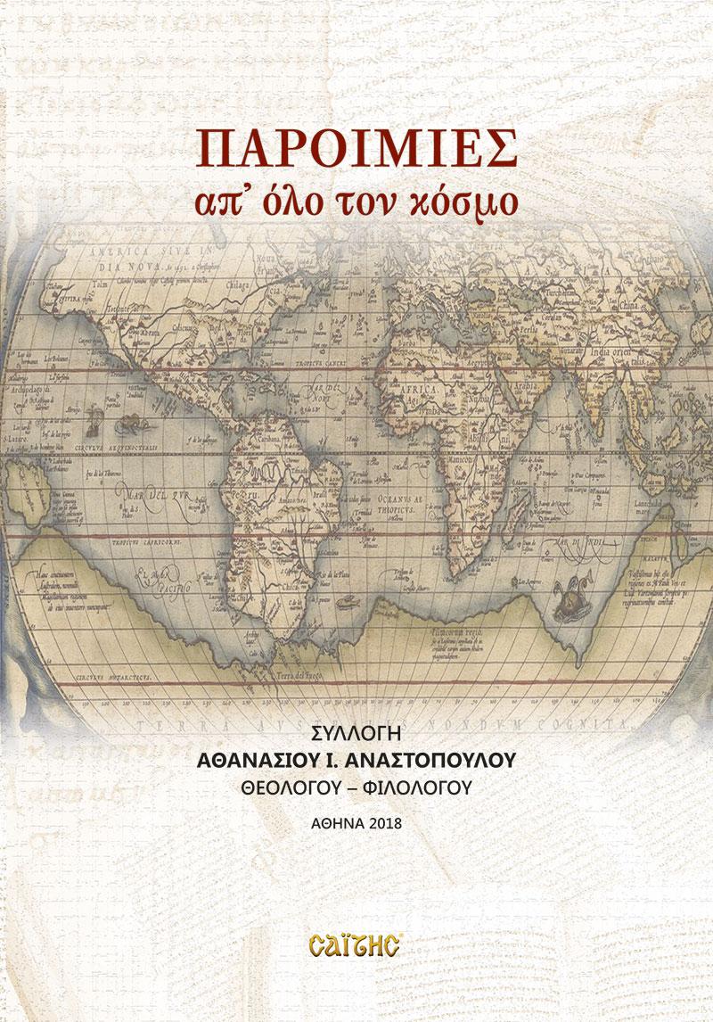 Paroimies-apo-olo-ton-kosmo_ΕΧΟ