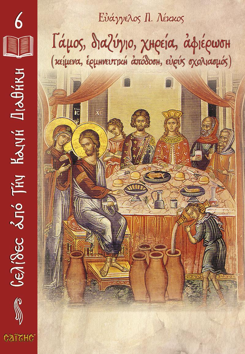 biblio-seira-selides-apo-kaini-diathiki-6_cover