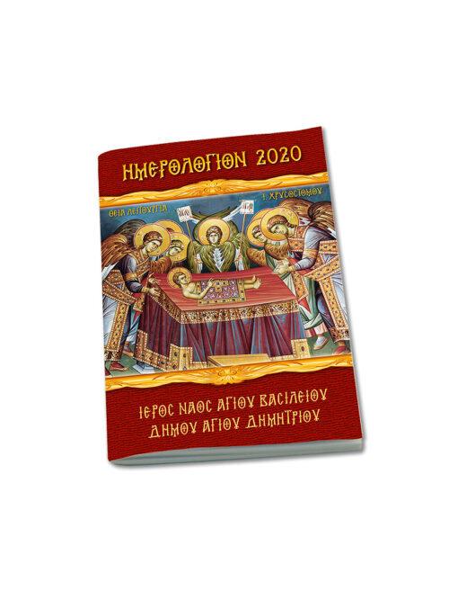 A1_TheiaLeitourgia_2020a