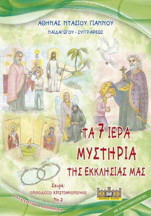TA-7-MYSTHRIA-THS-EKKLHSIAS_Cover