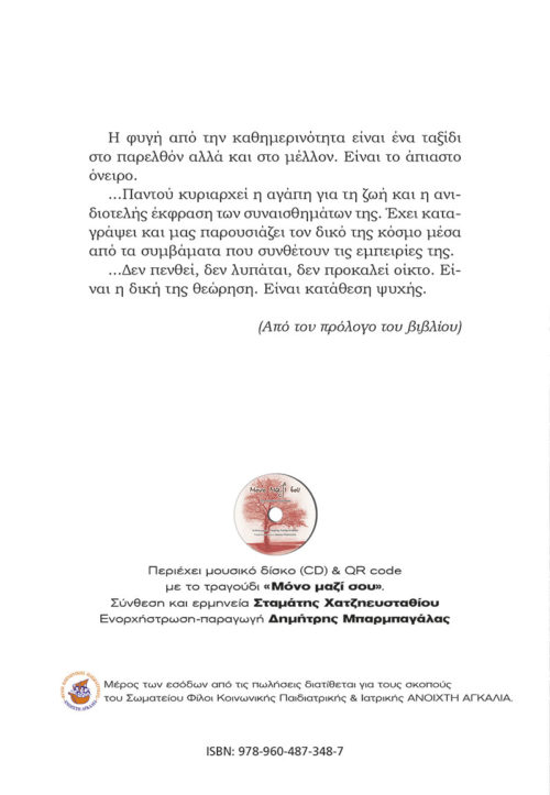 ONEIRO-ZWHS_BACKteliko