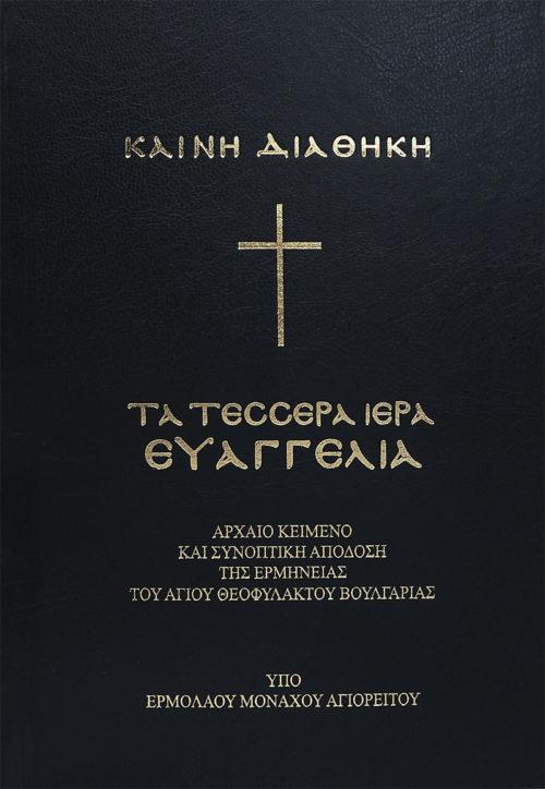 KAINH-DIATHIKHermolaou