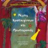 NYXTES-XRISTOYGENNWN_cover